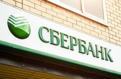 Sberbank - den största banken i Ryssland Sberbank logo på byggnaden med den Sberbank inskriften i ryss Royaltyfria Bilder