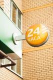 Sberbank - die größte Bank in Russland Sberbank-Logo auf dem Gebäude mit dem Seufzer 24 Stunden Lizenzfreie Stockfotos
