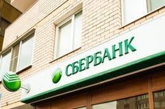 Sberbank - die größte Bank in Russland Sberbank-Logo auf Gebäude mit Sberbank-Aufschrift auf russisch Lizenzfreies Stockbild