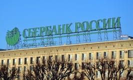 Sberbank Rossii Image libre de droits