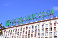 Sberbank Rossii. The largest bank in Russia; Logo on the roof of the building Royalty Free Stock Photos