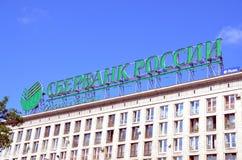Sberbank Rossii Royalty Free Stock Photos