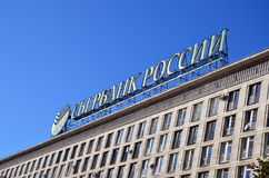 Sberbank Rossii Stock Photo