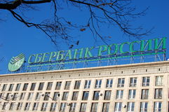 Sberbank Rossii Stock Photos