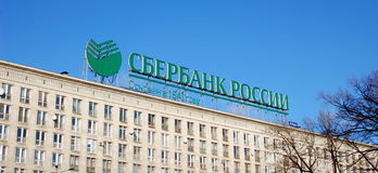 Sberbank Rossii. Sberbank; The logo on the front of the building in Saint Petersburg Royalty Free Stock Photography