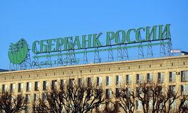Sberbank Rossii. Sberbank; The logo on the front of the building in Saint Petersburg Royalty Free Stock Image