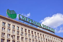 Sberbank Rossii in St-Petersburg Stock Images