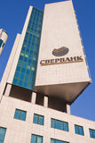 Sberbank of Russian Federation Stock Photos