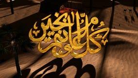 Scène d'Eid Mubarak 3d Photographie stock libre de droits