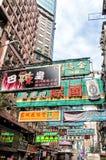 Scène de rue à Hong Kong Photo libre de droits