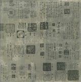 Sceaux asiatiques illustration stock