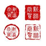 Sceaux de chinois traditionnel Images libres de droits