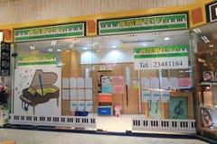Sceneway piano centre in hong kong Royalty Free Stock Image
