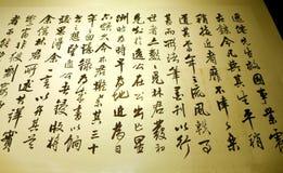 Schöne chinesische Kalligraphie Stockbild