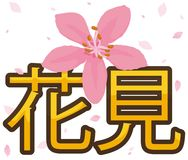 Schöner Cherry Flower unter einer Blumenblatt-Dusche in Hanami, Vektor-Illustration lizenzfreie abbildung