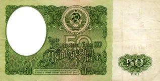 Schablonenrahmen-Designbanknote 50 Rubel Lizenzfreie Stockfotografie