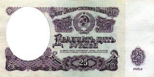 Schablonenrahmen-Designbanknote 25 Rubel Stockfoto