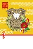Schafe in der Kranzdekoration Stockbilder