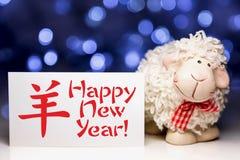 Schapen met de kaart van de Nieuwjaargroet Stock Afbeeldingen