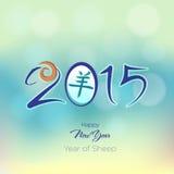 Schapenjaar 2015 Stock Foto