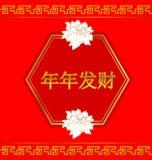 Scheda cinese di nuovo anno Fotografia Stock Libera da Diritti