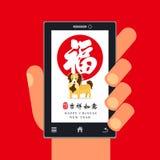 Scheda cinese di nuovo anno celebri l'anno di cane Fotografie Stock