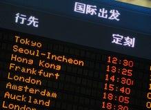 Scheda di informazioni dell'aeroporto fotografie stock libere da diritti