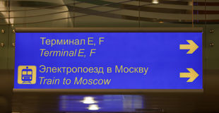 Scheda di informazioni dell'aeroporto, senso ai ternimals Immagine Stock Libera da Diritti