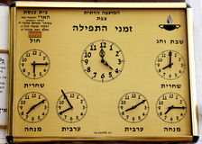 Schedule of prayers in the synagogue Ari Ashkenazi of Safed Royalty Free Stock Image