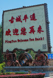Scheidingsuithangbord in Pingyao Royalty-vrije Stock Foto