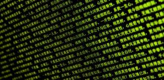 Schermo con il codice degli sviluppatori di software Immagine Stock