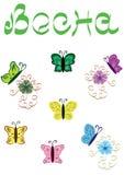 Schmetterlinge und Blumen Lizenzfreies Stockfoto