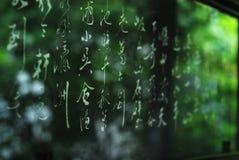 Schnitzen der chinesischen Kalligraphie Stockfotos