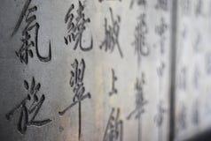 Schnitzen der chinesischen Kalligraphie Stockbild