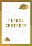 School desk background with text The first of september on Russian language. Back to school Stock Image