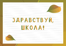 School desk background with text Hello school on russian language. Back to school Stock Photo