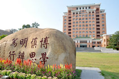 School motto and building. In southeast university in guangzhou china Stock Photo