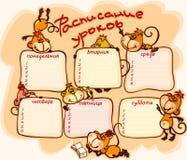 School schedule on Russian language. School schedule for 2016 with the monkey on Russian language royalty free illustration