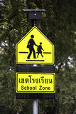 School zone Royalty Free Stock Photography