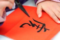 Schrijvend borstel Chinese karaktersTijger Royalty-vrije Stock Foto's