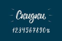 sconti Parola d'avanguardia scritta a mano dell'iscrizione nel Russo con le cifre Iscrizione calligrafica cirillica in inchiostro illustrazione vettoriale
