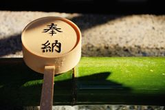 Japanese RItualistic Basin Stock Images