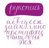 Script cyrillic font. Stock Images