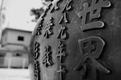 Script. Engravings are on done a huge metal pot, kept at a monumental Buddhist site at Bodhgaya,India Royalty Free Stock Photos