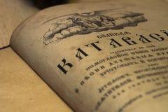 Scripture antigo imagem de stock