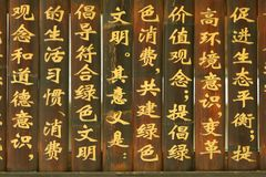 Scritti cinesi Fotografie Stock Libere da Diritti