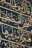 Scritto arabo Fotografia Stock