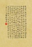 Scritto cinese Fotografie Stock