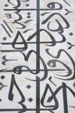 Scritto musulmano immagine stock