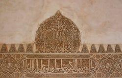 Scrittura araba Fotografia Stock